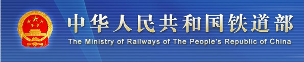 名称:铁道部 描述: