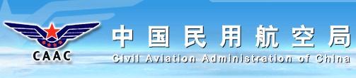 名称:中国民用航空局 描述: