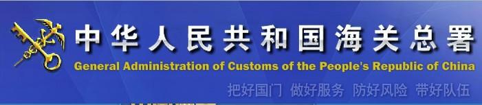 名称:中华人民共和国海关总署 描述: