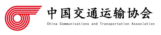 名称:中国交通运输协会 描述: