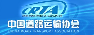 名称:中国道路运输协会 描述: