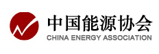 名称:中国能源协会 描述: