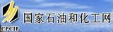 名称:中国石油和化学工业联合会 描述: