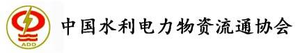 名称:中国水利电力物资流通协会 描述: